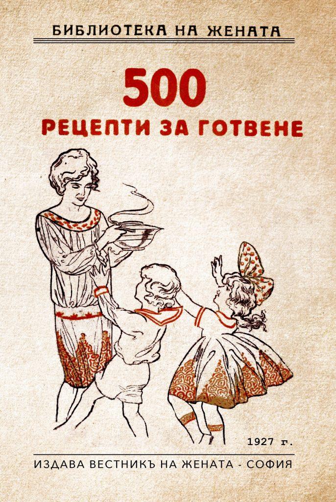 500 рецепти за готвене