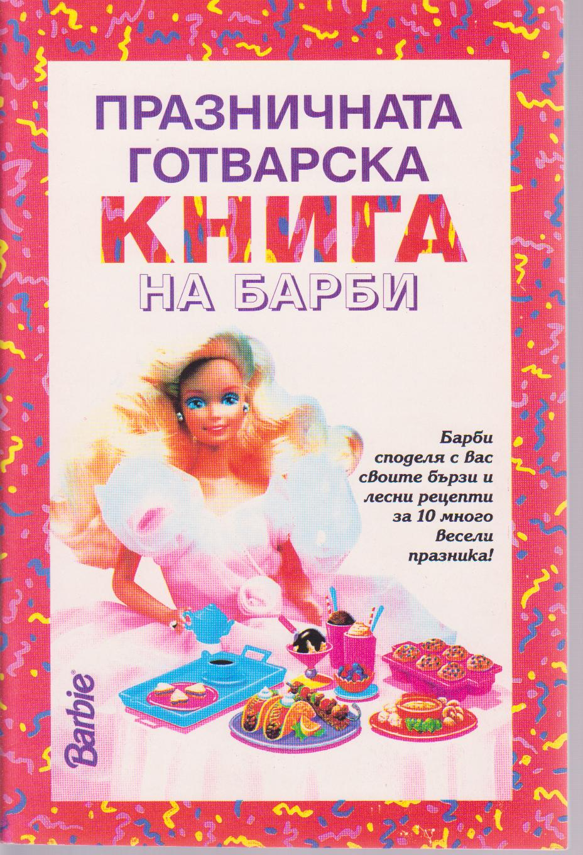 Празничната готварска книга на Барби