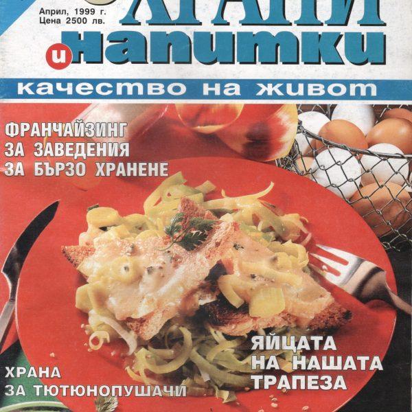 Храни и напитки - 04 / 1999