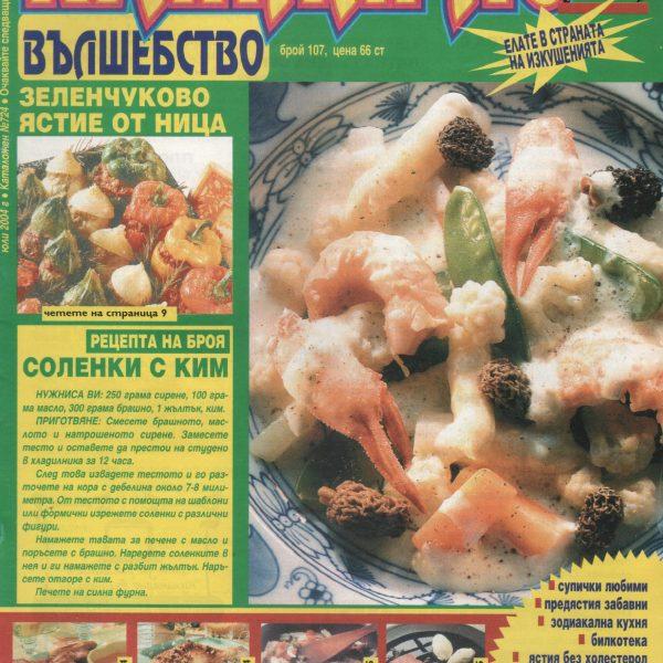 Кулинарно вълшебство 2004 107