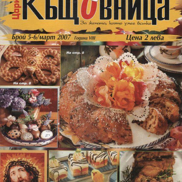 Царица Къщовница 2007 5-6