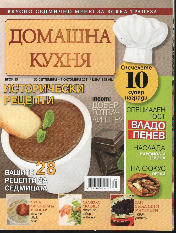 Жена в кухнята - 101 / 2008
