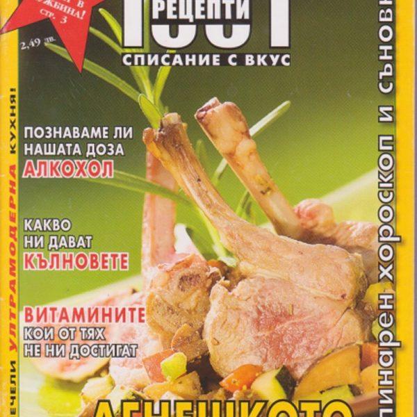 1001 рецепти – 04 (31) 2010