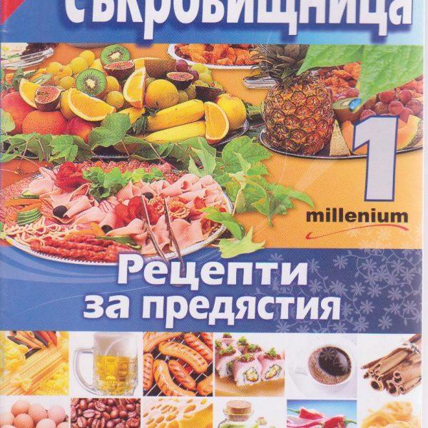 Кулинарна къкровищница зимна: Рецепти за предястия - 01 / 2010
