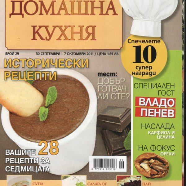 Домашна кухня - 29 / 2011