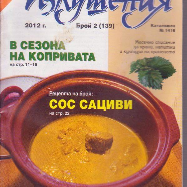 Кулинарни изкушения – 02 (139) 2012