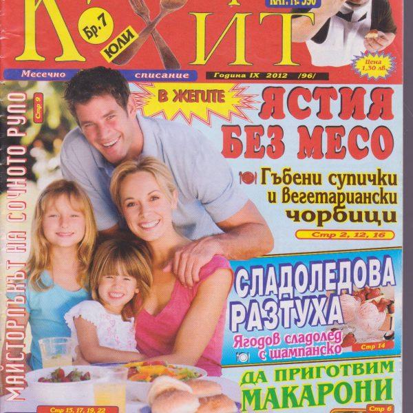 Кулинарен хит - 07 (96) / 2012
