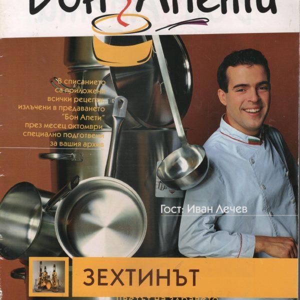 Bon-Apeti-2002-01