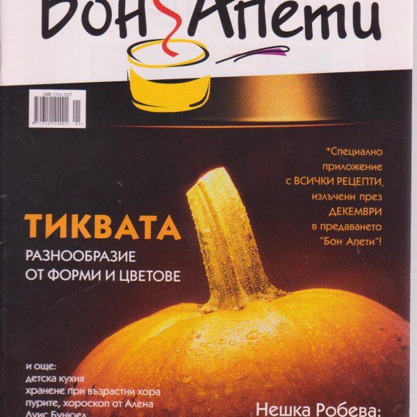 Bon Apeti 2003 03