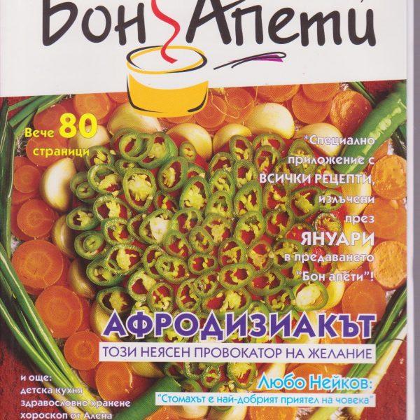 Bon Apeti 2003 04