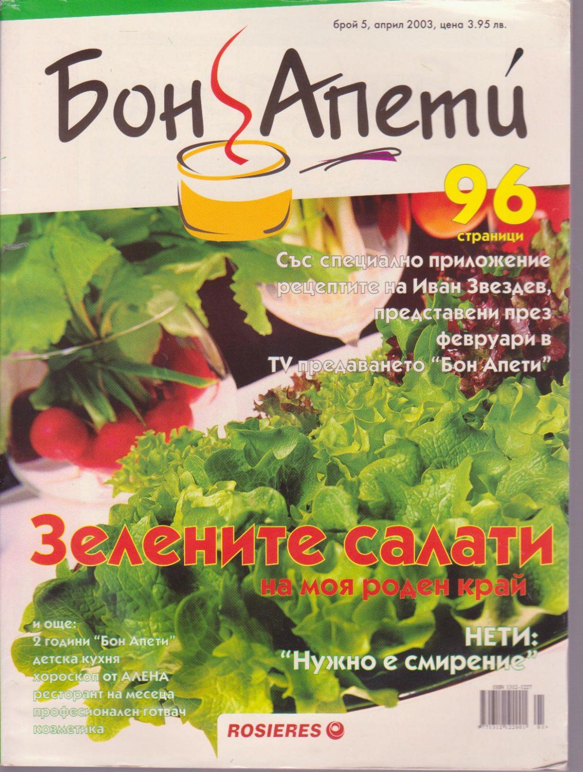 Bon Apeti 2003 05