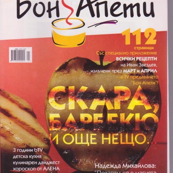 Bon Apeti 2003 06