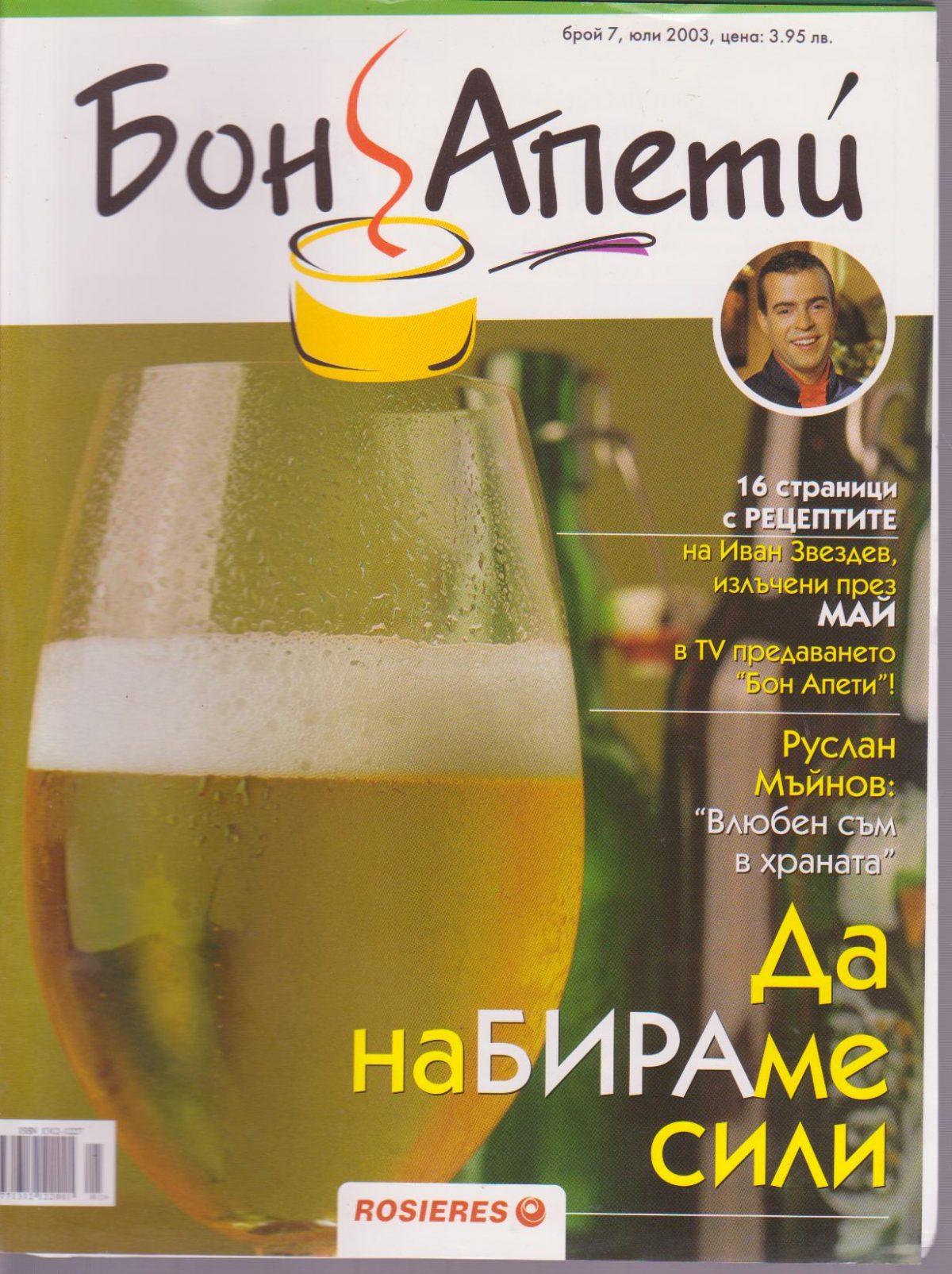 Bon Apeti 2003 07