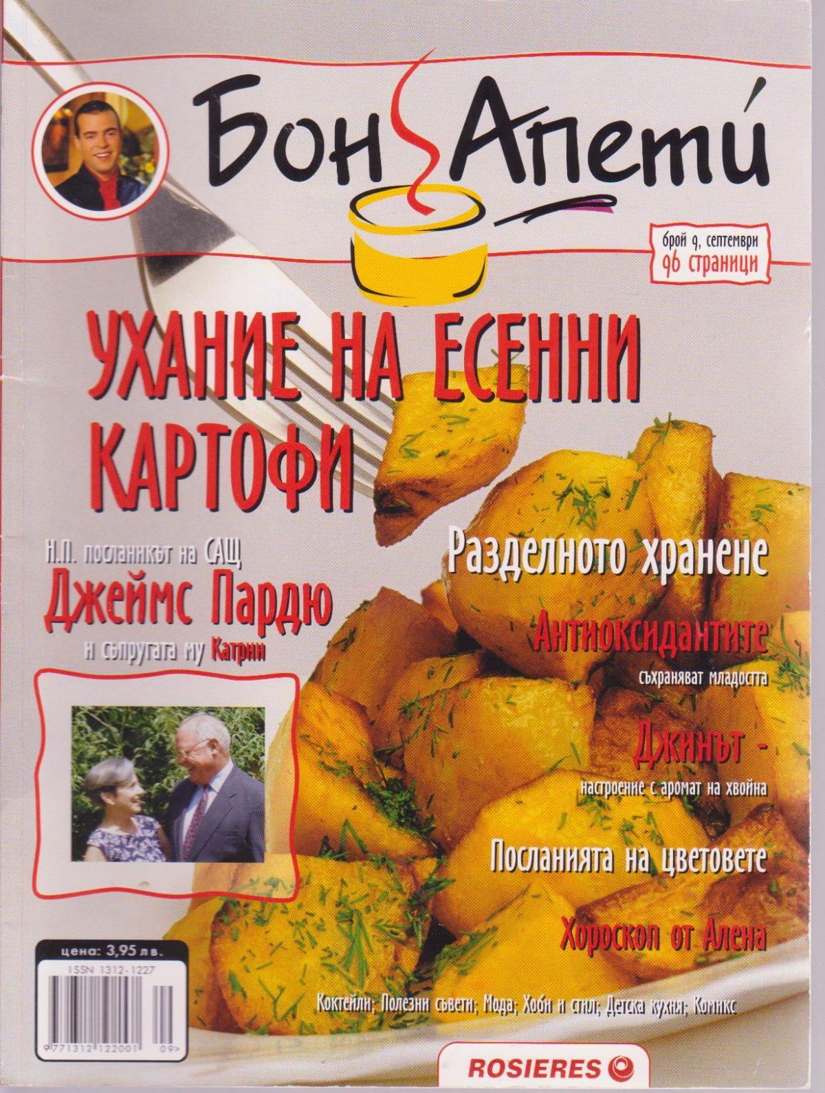 bon-apeti-2003-09