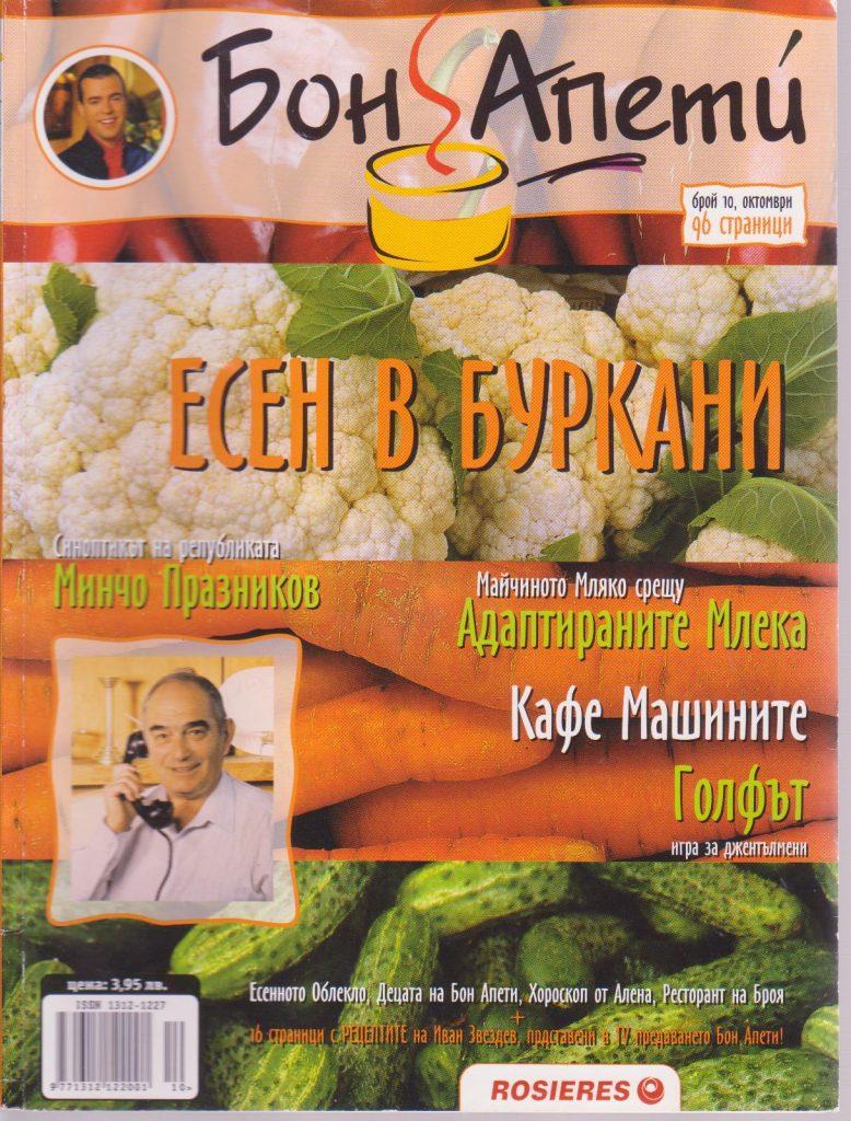 bon-apeti-2003-10