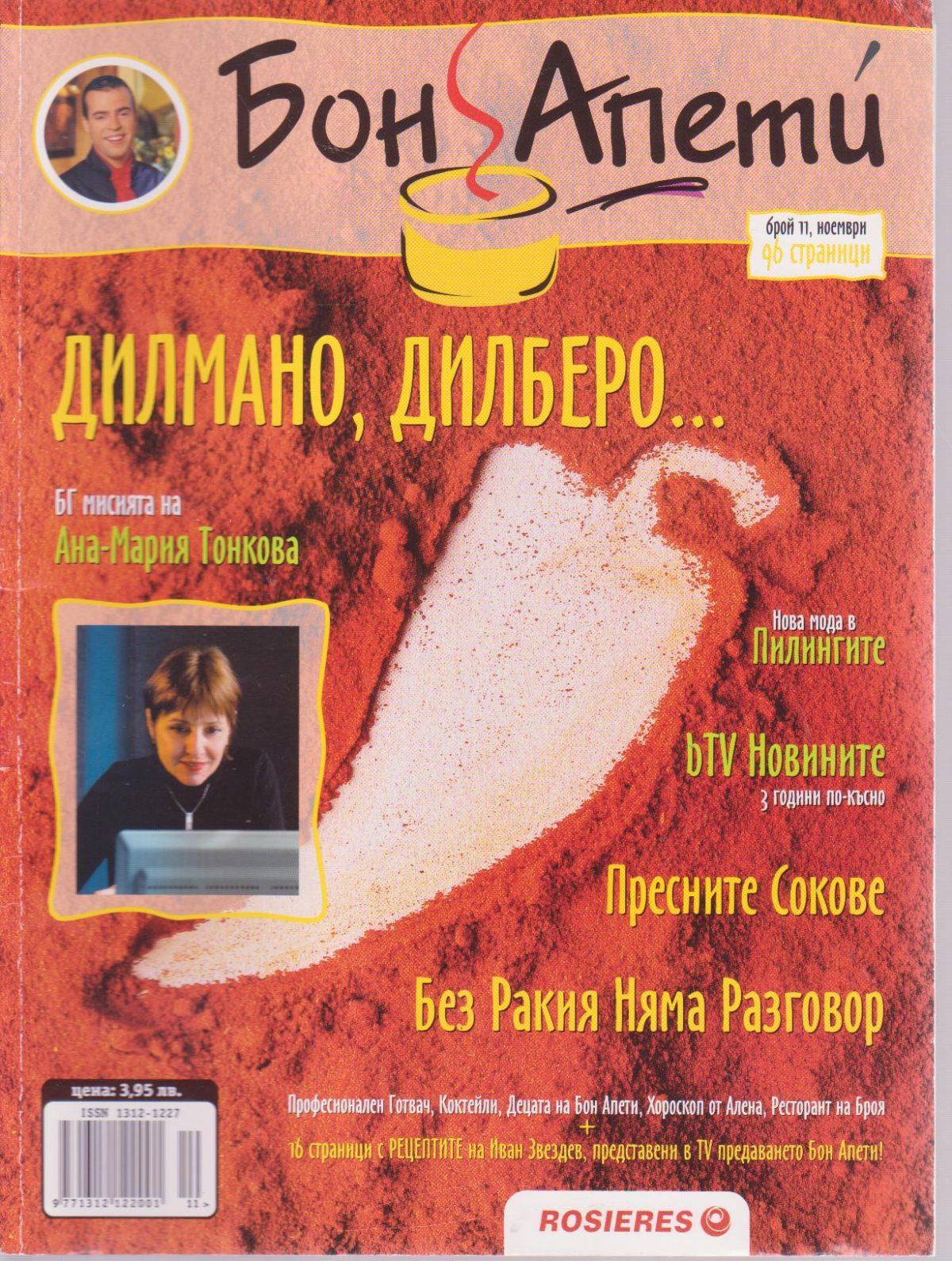 bon-apeti-2003-11