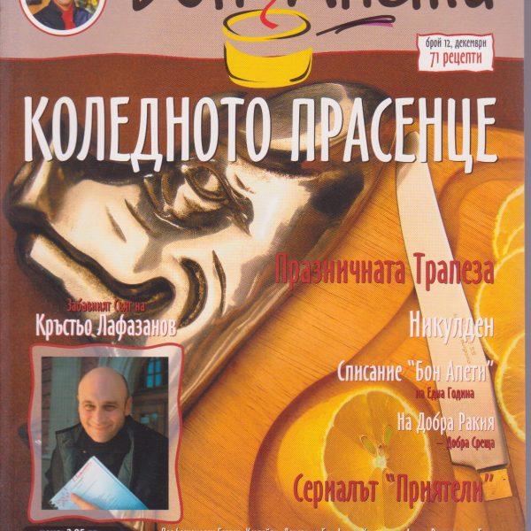 bon-apeti-2003-12