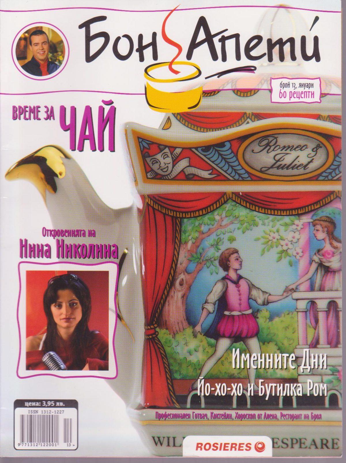 bon-apeti-2004-13