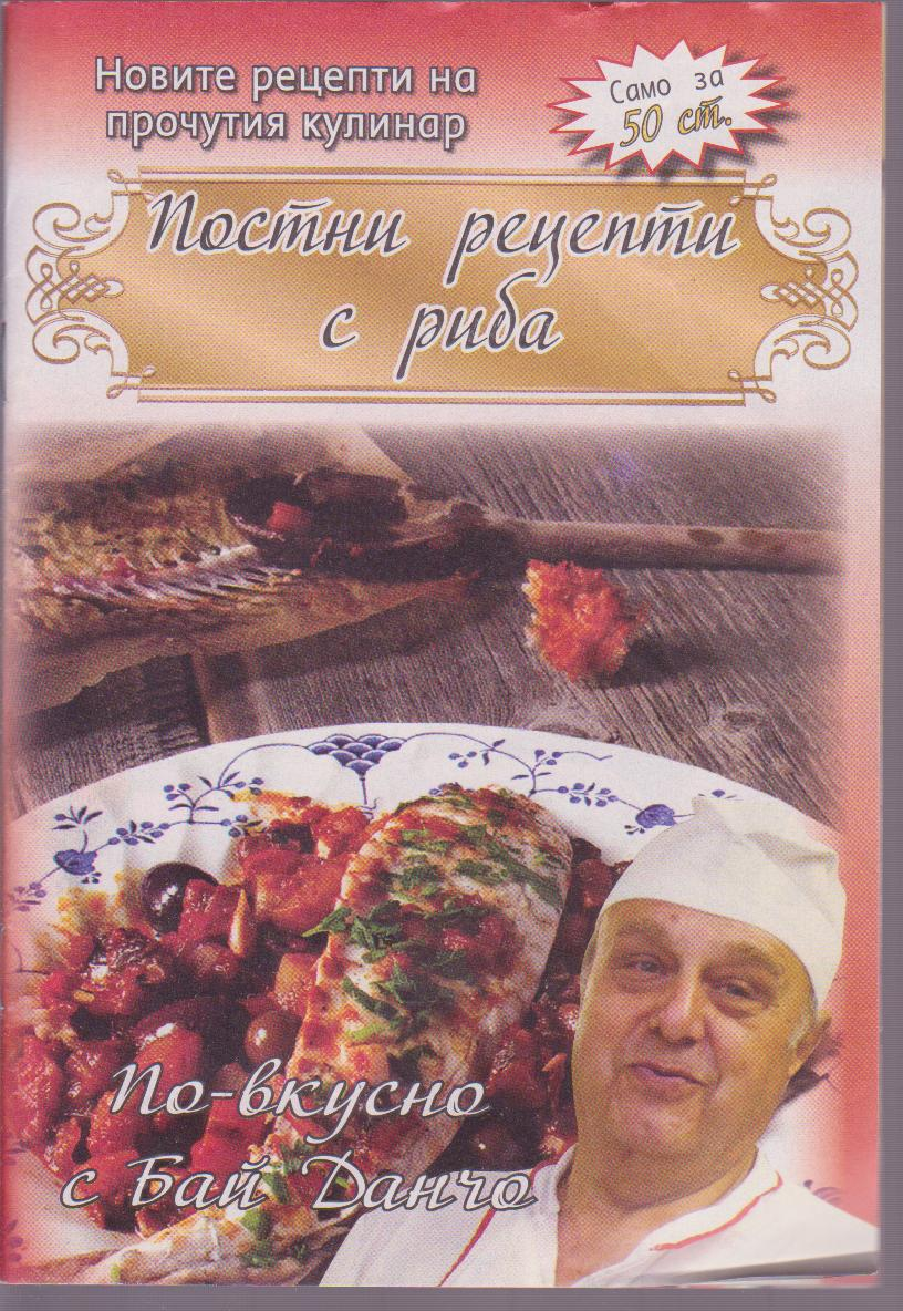 Новите рецепти на прочутия кулинар: Постни рецепти за риба - 2014