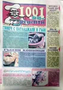3. Вестници