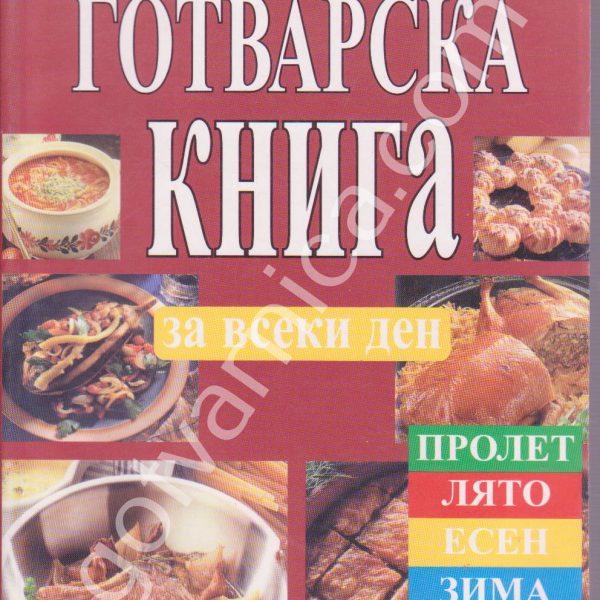 Готварска книга за всеки ден – 2001
