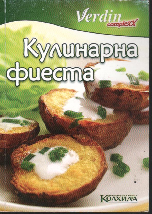 Кулинарна фиеста