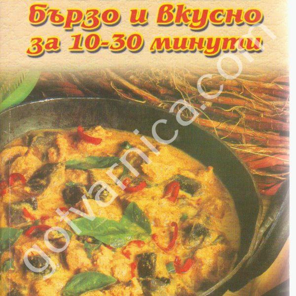 Тиган бързо и вкусно за 10-30 минути