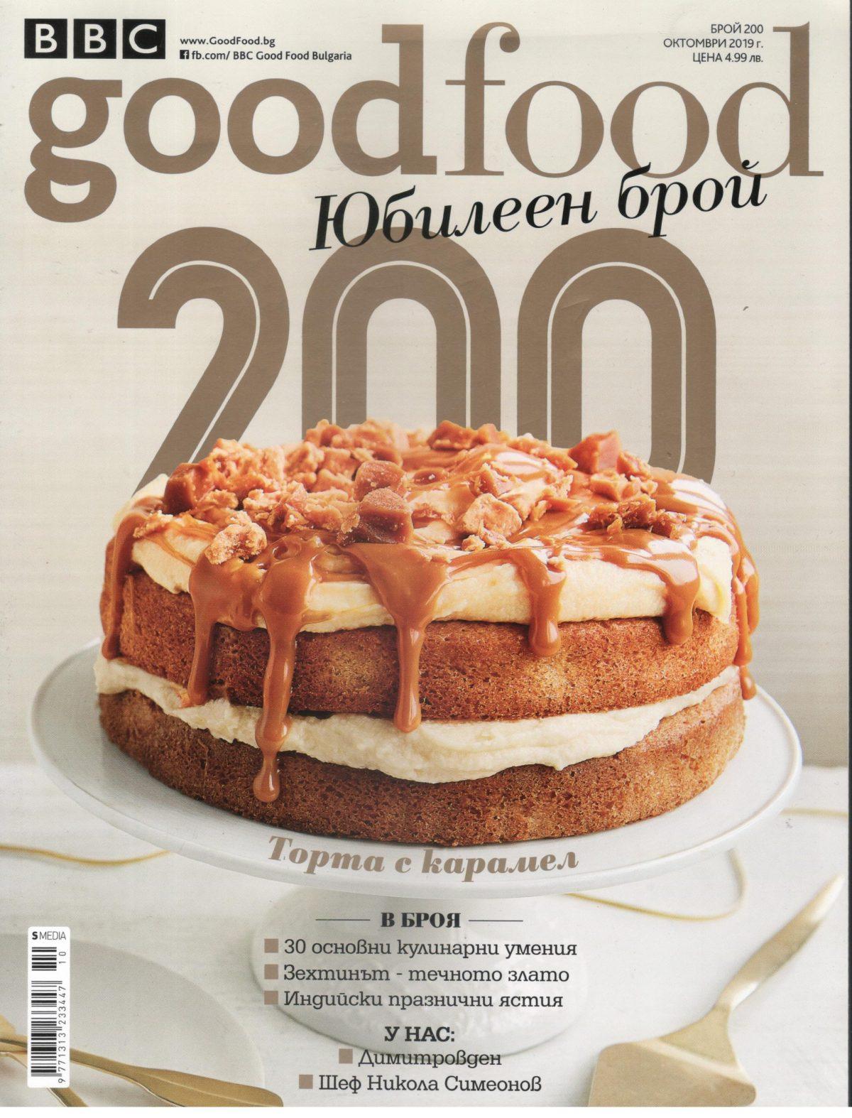 GoodFood 200 / 2019
