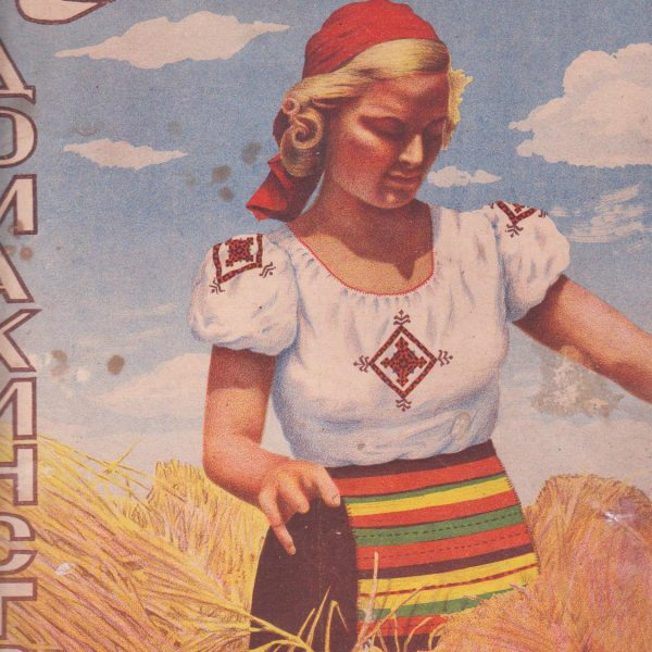Икономия и домакинство - 10 / 1939