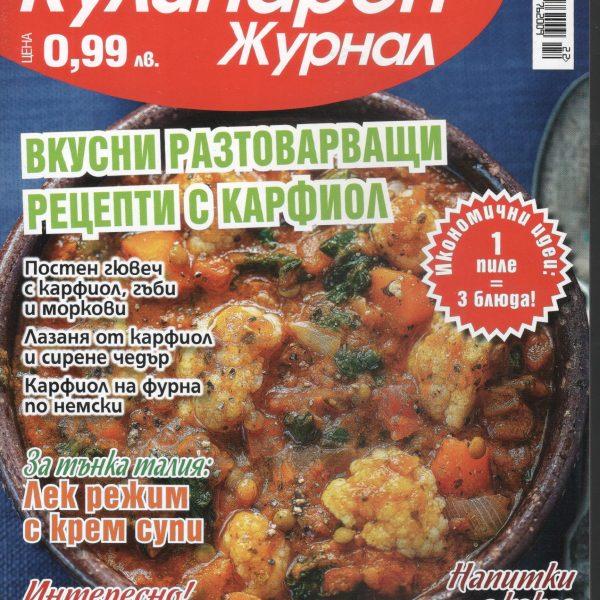 Кулинарен журнал - 02 / 2018