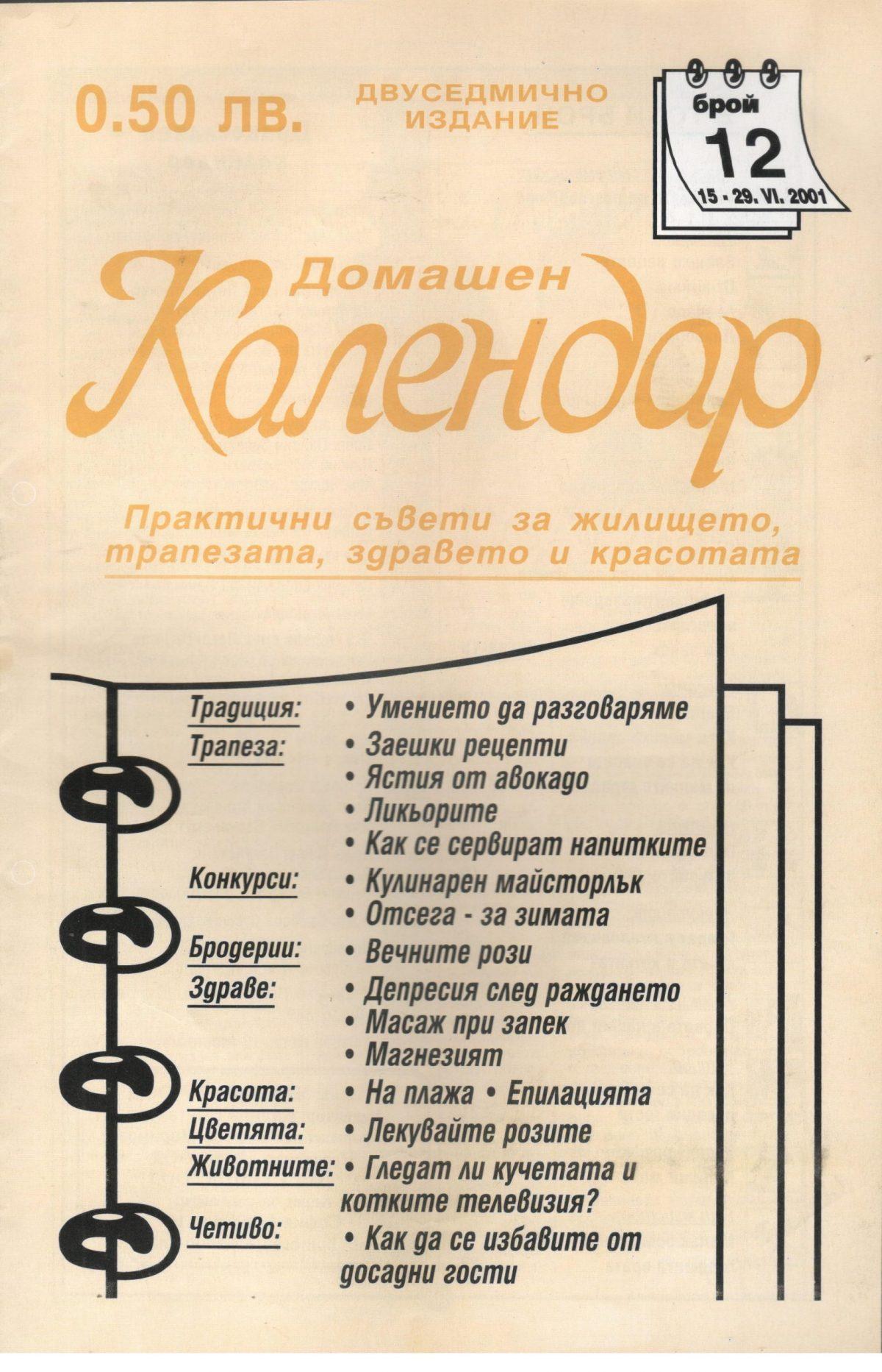 Домашен календар 2001 12