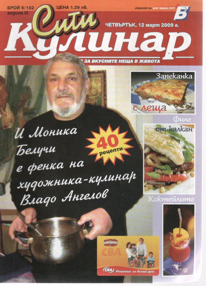 Сити кулинар 2009 102 09