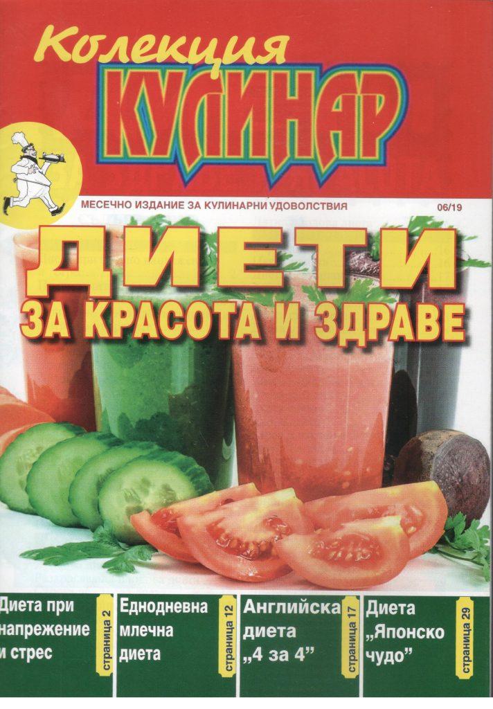 Колекция кулинар - 06 / 2019