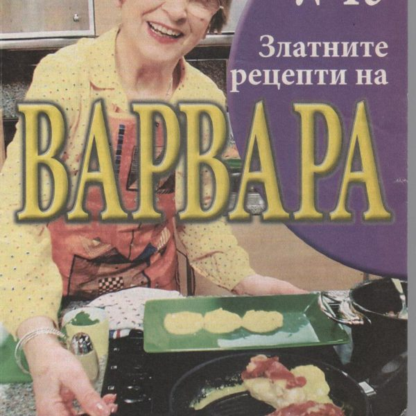Златните рецепти на Варвара 15