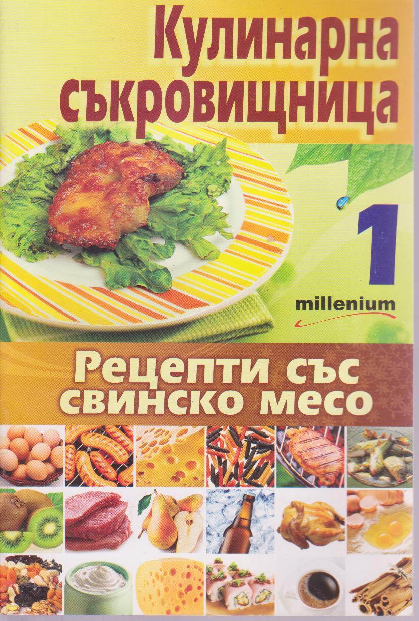 01 Рецепти със свинско месо