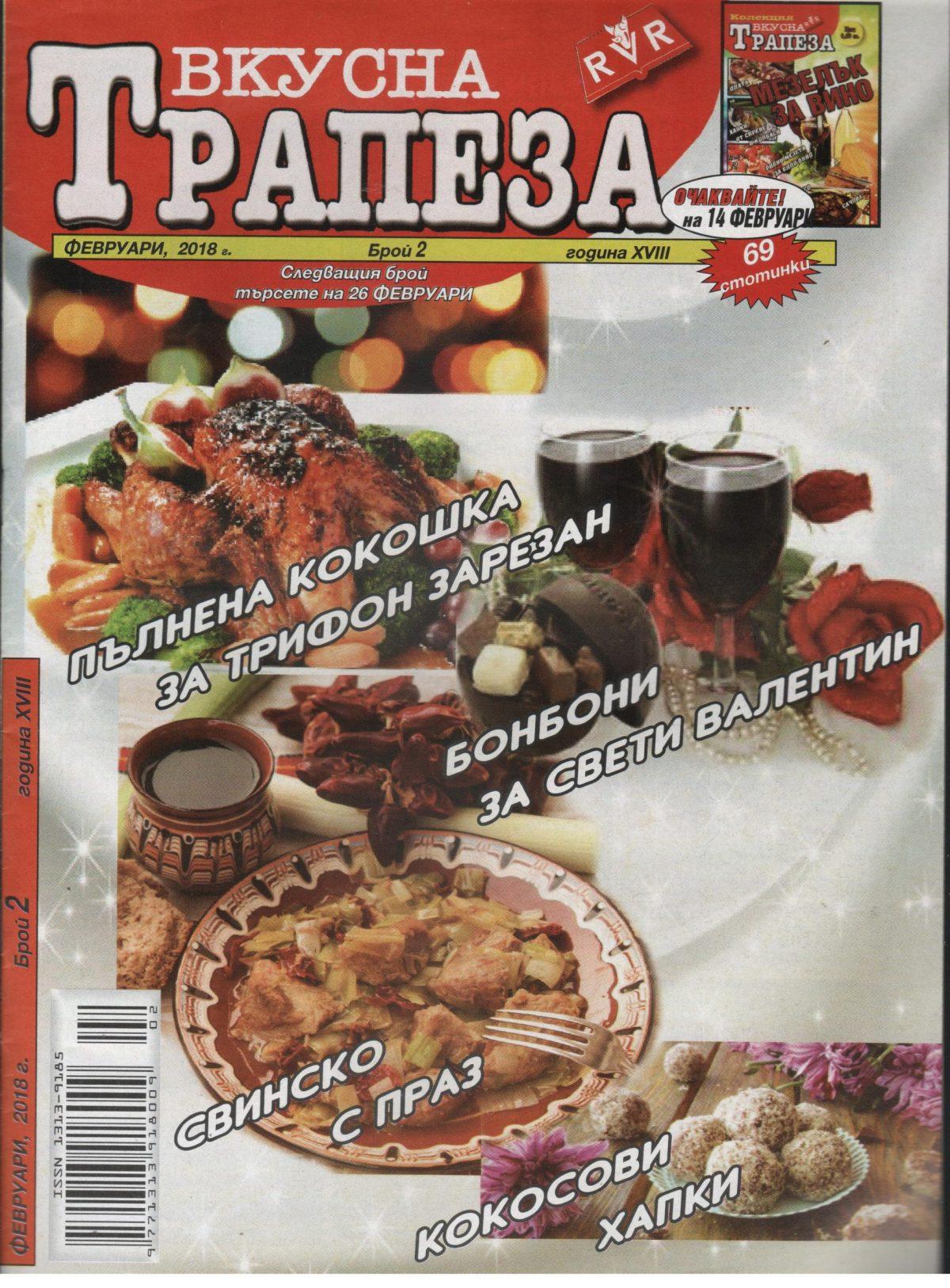 Вкусна трапеза – 02 / 2018
