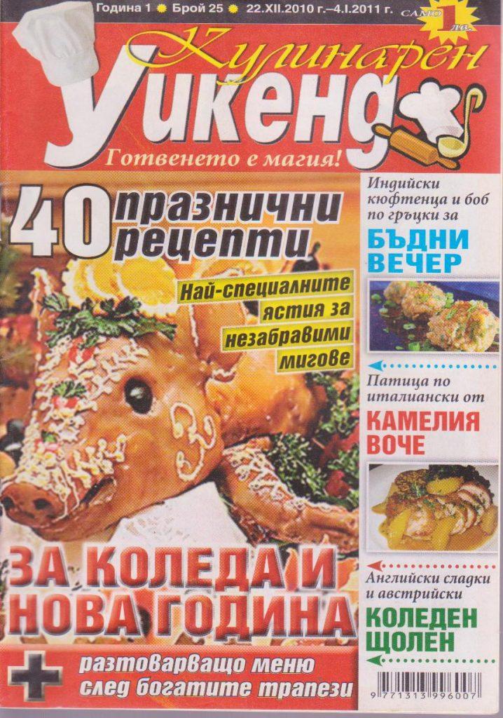 Кулинарен уикенд - 025 / 2010