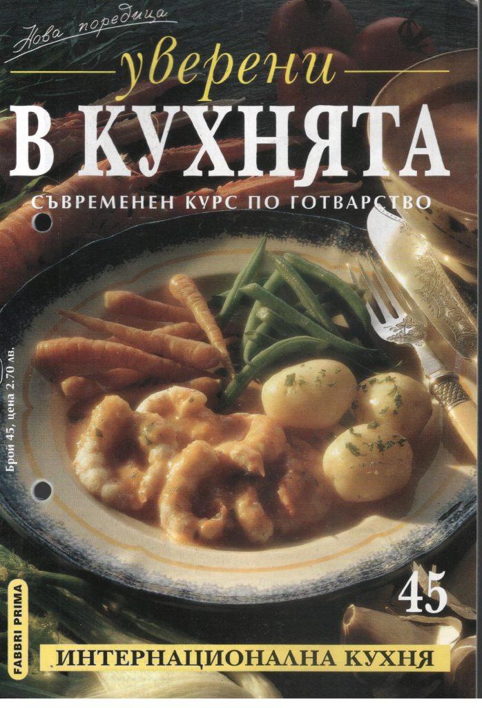 Уверени в кухнята - 45 / 2002