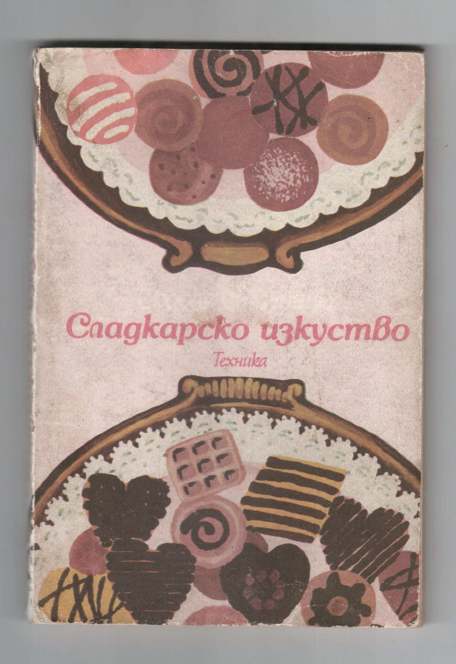 1982-sladkarsko-izkustvo