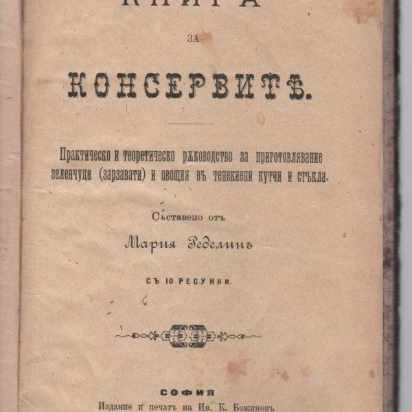 1903-kniga-za-konservite