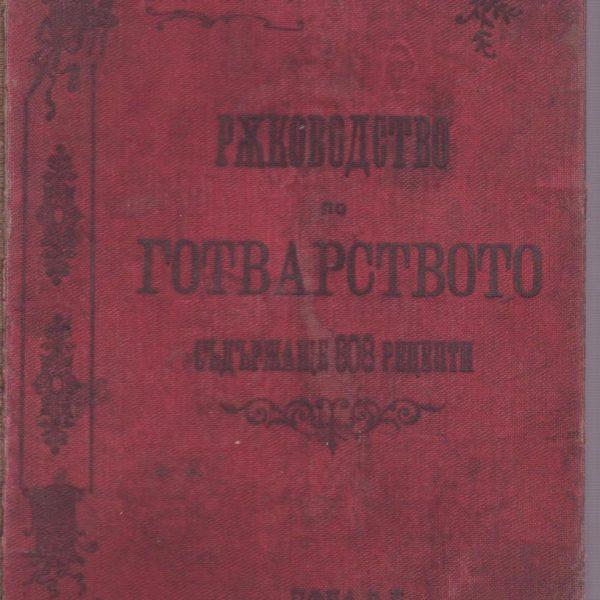 1903-rakovodstvo-po-gotvarstvo