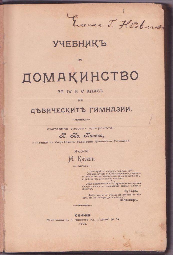 1903-Uchebnik-po-Domakinstvo-za-4-5-klas
