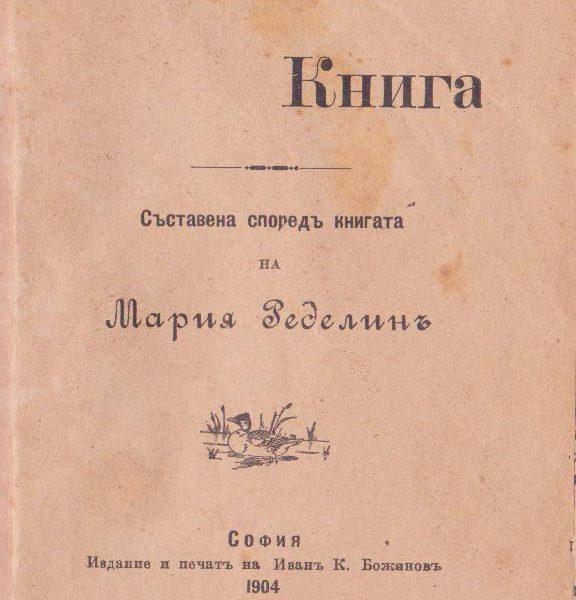 1904-gotvarska-kniga