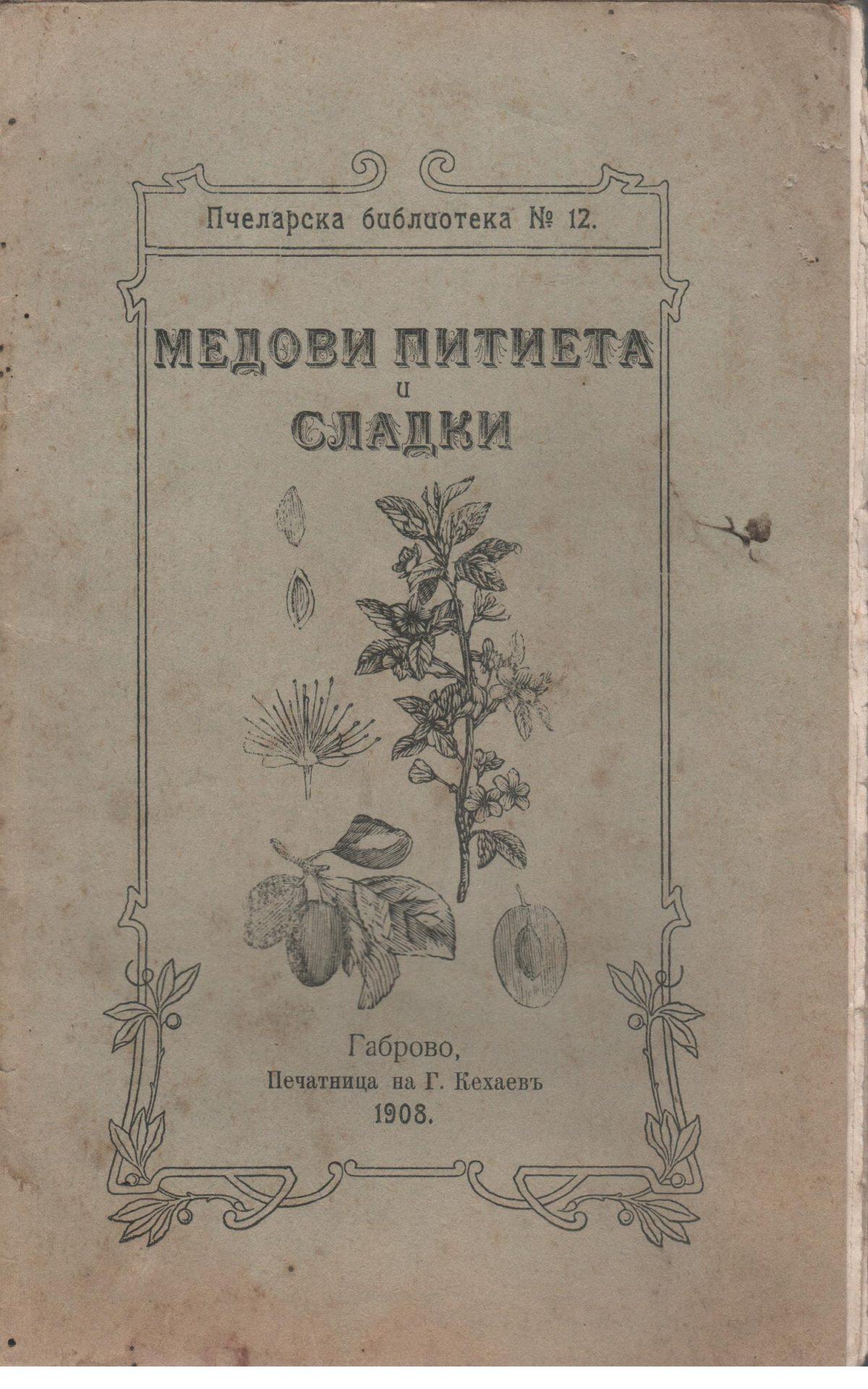 1908-Medovi-pitieta-i-sladki