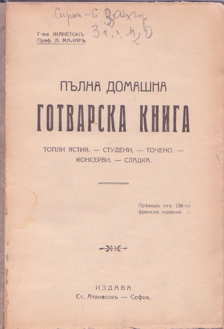 1910-Palna-domasna-gotvarska-kniga