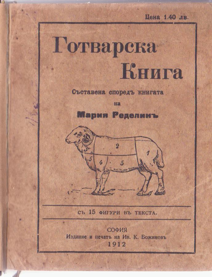 1912-Gotvarska-kniga-systavena-spored-knigata-na-Mariq-Redelina