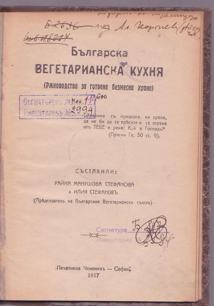 1917-Bugarska-vegetarianska-kuhnq