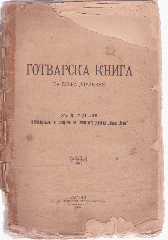 1920-Gotvarska-kniga-za-vsqka-domakinq