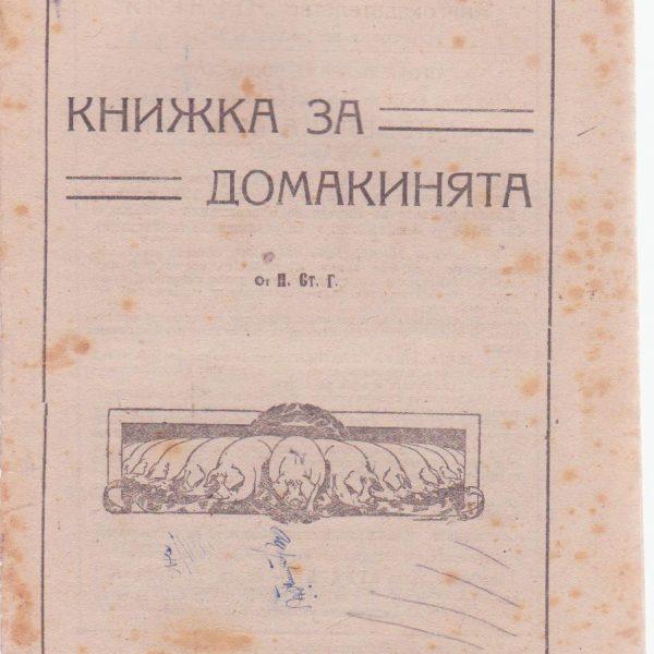 1922-Kniga-za-domakinqta