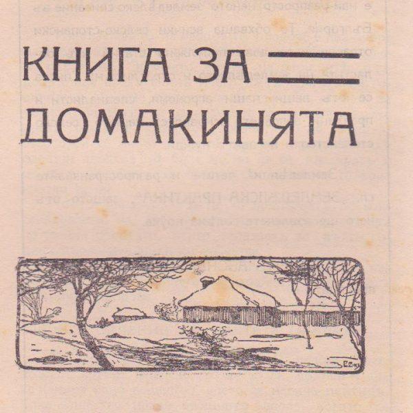 1924-kniga-za-domakinqta